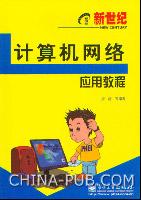 新世纪计算机网络应用教程