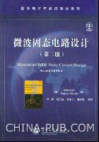 微波固态电路设计(第二版)