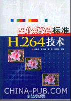 图像编码标准H.264技术[按需印刷]