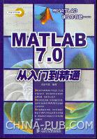 MATLAB 7.0从入门到精通[按需印刷]