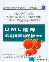 UML精粹:标准对象建模语言简明指南(第3版)(英文影印版)