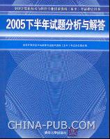 2005下半年试题分析与解答