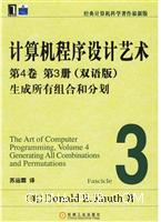 计算机程序设计艺术 第4卷 第3册 生成所有组合和分划(双语版)[图书]