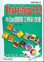 Photoshop CS2与CorelDRAW 12精彩创意