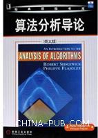 (特价书)算法分析导论(英文影印版)