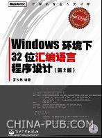 Windows环境下32位汇编语言程序设计(第2版)