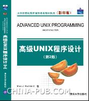 高级UNIX程序设计(第2版)(英文影印版)