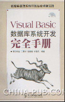 Visual Basic数据库系统开发完全手册[按需印刷]