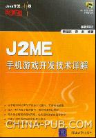 J2ME手机游戏开发技术详解