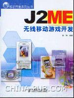 J2ME无线移动游戏开发[按需印刷]