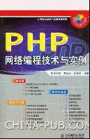 PHP网络编程技术与实例[按需印刷]