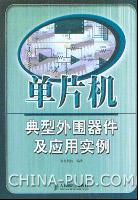 单片机典型外围器件应用实例[按需印刷]