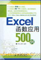 Excel函数应用500例
