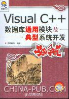 Visual C++数据库通用模块及典型系统开发实例导航[按需印刷]