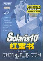 (特价书)solaris10红宝书