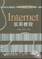 Internet 实用教程[按需印刷]