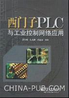 西门子 PLC 与工业控制网络应用[按需印刷]