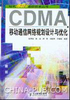 CDMA 移动通信网络规划设计与优化