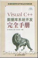 Visual C++ 数据库系统开发完全手册[按需印刷]