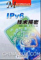 IPv6技术揭密[按需印刷]