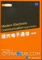 现代电子通信(第8版)