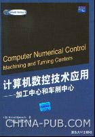 计算机数控技术应用--加工中心和车削中心
