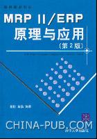 MRPⅡERP原理与应用(第2版)