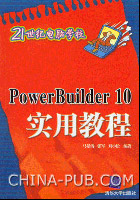 PowerBuilder 10实用教程