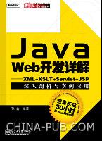 Java Web开发详解--XML+XSLT+Servlet+JSP深入剖析与实例应用 (被《程序员》等机构评选为2006年最受读者喜爱的十大IT图书之一)