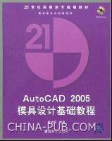 AutoCAD 2005模具设计基础教程