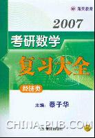 [特价书]2007考研数学复习大全(经济类)