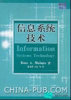 信息系统技术