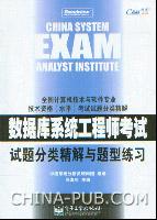 数据库系统工程师考试试题分类精解与题型练习