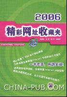 (特价书)精彩网址收藏夹2006