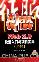 征服Ajax--Web 2.0快速入门与项目实践(.net)