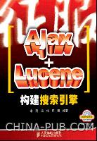 征服Ajax+Lucene构建搜索引擎