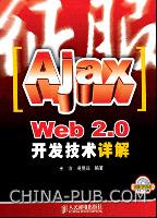 征服Ajax--Web 2.0开发技术详解[按需印刷]