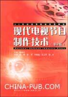 现代电视节目制作技术(第2版)[按需印刷]