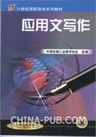应用文写作(21世纪高职高专规划教材)