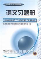 语文习题册