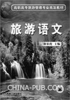 旅游语文(高职高专旅游管理专业规划教材)