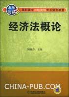 经济法概论(高职高专市场营销专业规划教材)