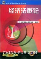 经济法概论 (21世纪高职高专规划教材)