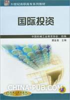国际投资(21世纪高职高专规划教材)