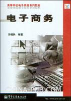 电子商务[按需印刷]