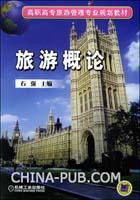 旅游概论(高职高专旅游管理专业规划教材)
