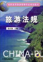 旅游法规(高职高专旅游管理专业规划教材)