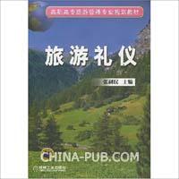 旅游礼仪(高职高专旅游管理专业规划教材)