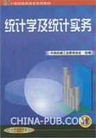 统计学及统计实务 (21世纪高职高专规划教材)
