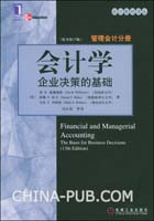 会计学:企业决策的基础(管理会计分册)(财务会计分册)(中文版)(原书第13版)